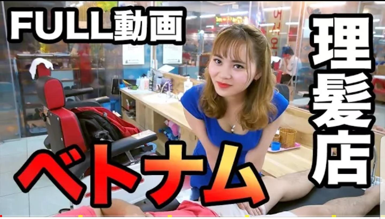 Hi べチャン(ベトナム)の動画に感化され理髪店に行ってみた