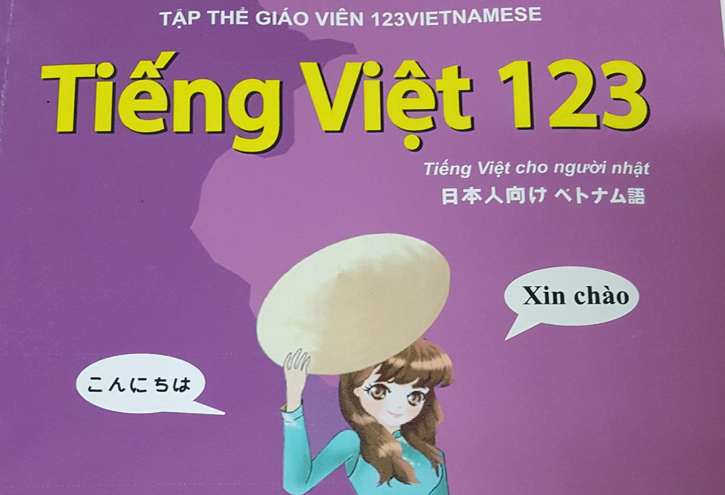 ベトナム語を独学中の初級者にお勧めの参考書を紹介・最強の教材