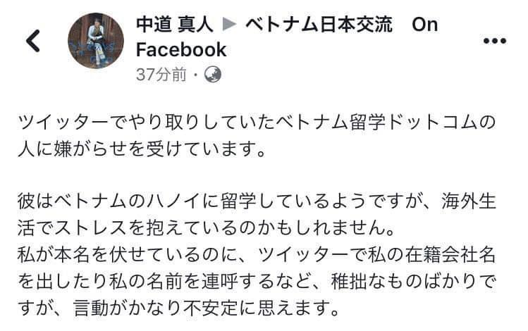 ベトナム日本交流会 on FACEBOOK の皆様への謝罪