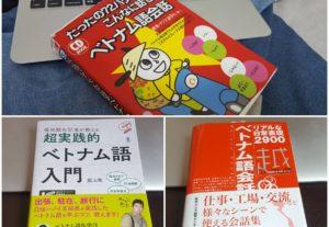 【最新版】ベトナム語の参考書・ここ1年で発売された本3冊を紹介